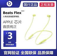 历史低价、国行:Beats Flex 无线入耳式蓝牙耳机