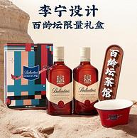 百龄坛 特醇苏格兰威士忌 李宁设计限量款礼盒装 500mlx2瓶
