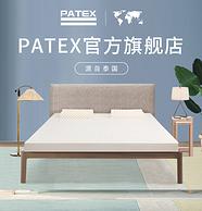 泰国进口,90%纯天然乳胶:PATEX 泰国乳胶床垫