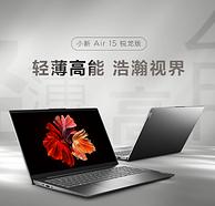 联想 小新 Air15 2021锐龙版 15.6英寸笔记本电脑