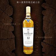 MACALLAN 麦卡伦 三桶系列 12年单一麦芽苏格兰威士忌 700ml