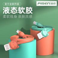 移动端,3A快充,食品级液态硅胶,超萌抗污:1.2米 PISEN品胜 type-c数据线