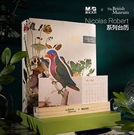 M&G 晨光 大英博物馆联名 NicolasRobert系列 2021年创意台历
