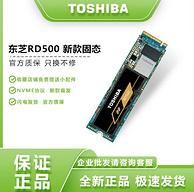 TOSHIBA 东芝 RD500 NVMe M.2 固态硬盘 1T