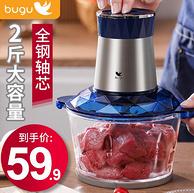 美的出品,全钢轴心:布谷 BG-BL4 电动绞肉机