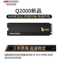 HIKVISION 海康威视 Q2000 M.2 NVMe 固态硬盘 2TB