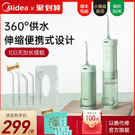 Midea 美的 MC-BL0101 伸缩款冲牙器 自带5个喷嘴