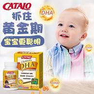 临期白菜!美国进口 Catalo 家得路 dha婴幼儿童鱼油胶囊 60粒