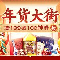 年货提前囤,苏宁易购 超市年货节 年货大街优惠抢先购促销活动