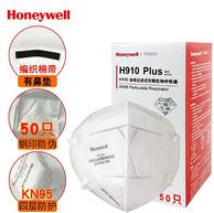 Honeywell 霍尼韦尔 H910Plus 防尘口罩 50只装