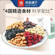 liangpinpuzi 良品铺子 每日坚果 30包 750g