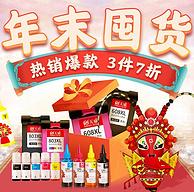京东商城 天威年末购物节 促销活动