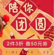 18日0点:苏宁易购 迷你巴拉巴拉旗舰店年货促销