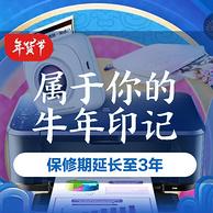 20日0点:京东 年货节 打印机会场 牛年印记促销
