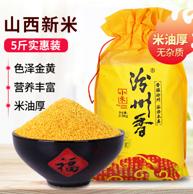 当季新米、无杂质:山西特产 汾州香 农家自产黄小米 5斤