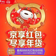 每日必领!每天3次! 京东年货节 京享红包