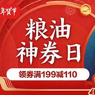 领券防身:京东 年货节 粮油神券日 粮油米面半价抢先囤