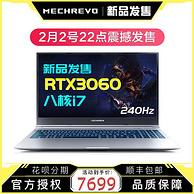 2日22点: MECHREVO 机械革命 Z3 Pro 15.6英寸游戏本(i7-10875H、16G、512G、RTX3060、240Hz、100% sRGB)