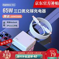 REMAX睿量 GaN氮化镓65W 三口充电器+100W快充线套装