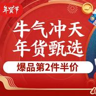 22日0点:京东年货节 大牌牛奶
