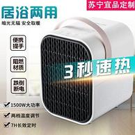 3秒速热、2档调节:JIWU 苏宁极物 NF002-150D 取暖器