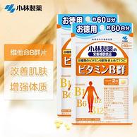 解压抗疲劳:120粒x2包 小林制药 日本原装进口 成人口服VB维生素 137.1元包邮