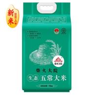 柴火大院 五常有机大米 稻花香米 5Kgx2件 103.5元包邮
