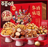 百草味 坚果炒货礼盒 1612g/9袋