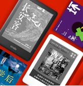 亚马逊中国 Kindle新春好价