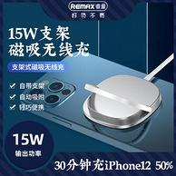 15W快充、支持磁吸:REMAX 睿量 RP-W39 无线充电器