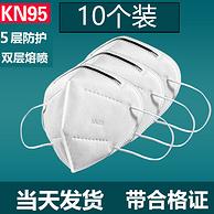 康旭佳 KN95 熔喷布5层防护口罩 10只装