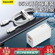 BASEUS 倍思 GaN² Lite 二代氮化镓充电器 65W+ 100W Type-C数据线 1.5米