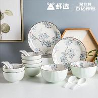 釉下彩、可微波:16件 虾选 日式玉兰陶瓷碗碟套装