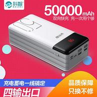 5万毫安大容量、支持4设备同时充电:科智 KZ500 充电宝 50000mAh