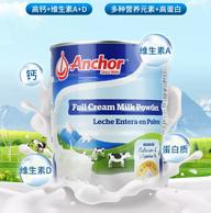 新西兰进口 Anchor 安佳 全脂奶粉 900gx2件