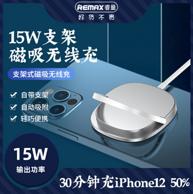 REMAX 睿量 RP-W39 15W 磁吸无线充电器