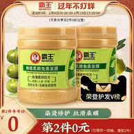 改善毛糙分叉发质:霸王 橄榄柔顺免蒸发膜 500gx2件