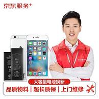 神神神价格!京东自营 苹果iPhone手机维修电池更换服务