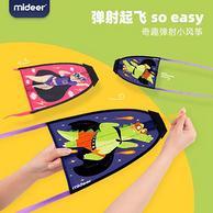 可飞30米,MiDeer 弥鹿 儿童便携卡通弹力弹射小风筝