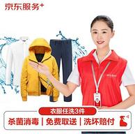 神价格!上门取件+送件、任选3件:京东 洗衣服务