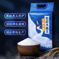 高于国家一级大米标准 金鹤 与鹤共生水晶王东北大米 5斤x2袋