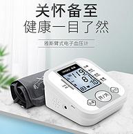医用同款,进口芯片,语音播报:雅思 全自动上臂式电子血压计