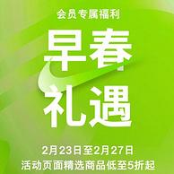 5折买买买!NIKE耐克 中国官网 早春礼遇特惠促销