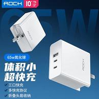 Plus会员: ROCK 洛克 RH-PD65W 氮化镓GaN 65W 2C1A 充电器
