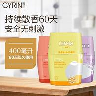 沃尔玛有售、去味除臭:立白旗下 Cyrin 西兰 空气清新剂 400ml