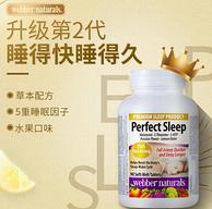临期神价、加拿大进口、草本助眠:90片 webbernaturals 金瓶草本安神睡眠糖