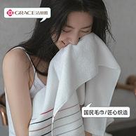 新低!32支100%新疆长绒棉:2条 洁丽雅 纯棉吸水毛巾