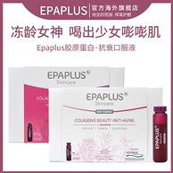 西班牙进口 EPAPLUS 胶原蛋白原液态饮 25mlx15支