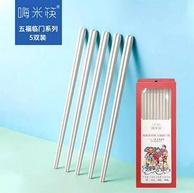 航空医疗级材质 嗨米筷 五福临门系列 激光雕刻版防滑抗菌筷子 5双