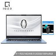 5日10点!ThundeRobot 雷神 IGER S1 14英寸笔记本电脑(i5-11300H、16GB、512GB、锐炬Xe、100%sRGB) ¥3999